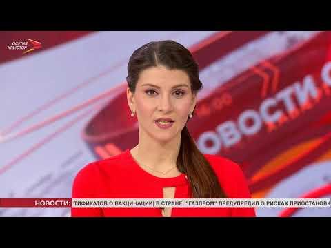 Новости Осетии // 2021 / 19 января