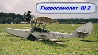 Чертежи гидросамолета Шаврова Ш 2  # 84