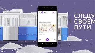 Яндекс.Телефон - официальный трейлер