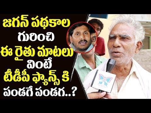 AP Public Comments Over Ys Jagan Welfare Schemes And Navaratnalu Scheme   Myra Media
