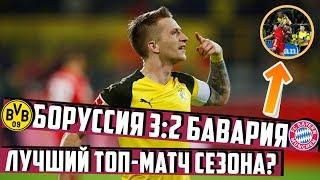 Боруссия 3:2 Бавария | ОБЗОР МАТЧА | Как сделать ЛУЧШИЙ топ-матч сезона | СОККЕР