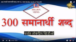 300 मराठी समानार्थी शब्द  [ भाग-1] / 300 Similar words of Marathi thumbnail