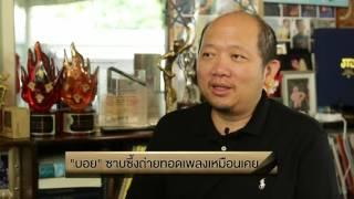บอย ซาบซึ้ง ถ่ายทอดเพลงเหมือนเคย | 03-11-59 | น้อมถวายบังคม | ThairathTV
