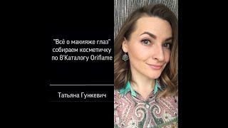 Всё о макияже глаз Гункевич Татьяна