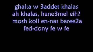 Amr Diab Kan Tayeb With Lyrics