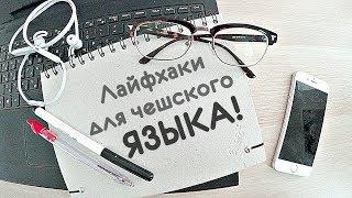 5 ЛАЙФХАКОВ для изучения Чешского Языка! | Step 57