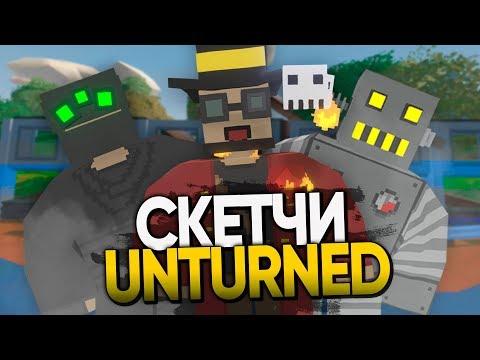 Скетчи Unturned / Часть #3  / Приколы Unturned