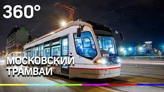 Московский трамвай / Moscow Tram