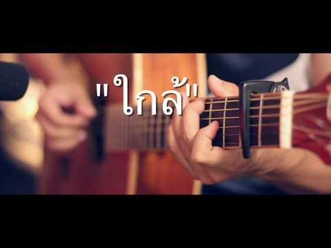 ใกล้  Scrubb Fingerstyle Guitar Cover (TAB)