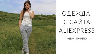 ЖЕНСКАЯ ОДЕЖДА С ALIEXPRESS: ОБЗОР + ПРИМЕРКА