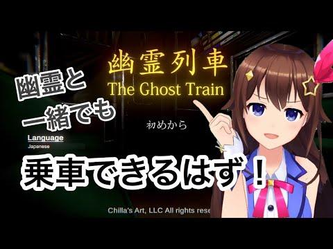 【The Ghost Train | 幽霊列車】列車の中の幽霊に会いにいく【#ときのそら生放送】