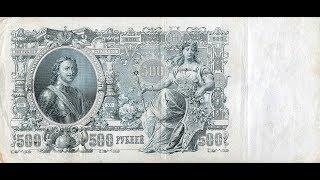 Рідкісна банкнота 500 рублів 1912 року і її реальна ціна. Різновиди та їх вартість.