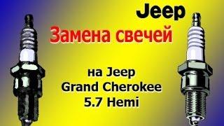 Замена свечей Jeep Grand Cherokee 5.7 / Removing spark plugs
