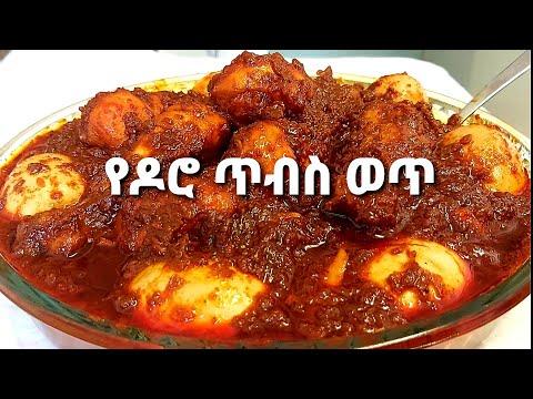 ሥራ ለሚበዛባችሁና  ለወንደላጤዎች  ቀላል የዶሮ ወጥ አሠራር  //Ethiopian food/ doro wot (stew)