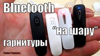 САМЫЕ ДЕШЕВЫЕ  Bluetooth ГАРНИТУРЫ.ТЕСТ,ОБЗОР.