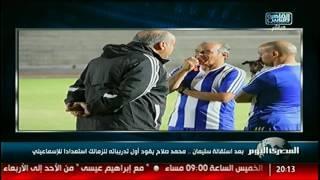 بعد استقالة سليمان.. محمد صلاح يقود أول تدريباته للزمالك استعداداً للإسماعيلى