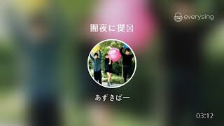 Singer : あずきばー Title : 闇夜に提灯 everysing, Let's Sing! Smart...