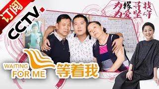 《等着我》20151020 硬汉回忆身世频抽泣 寻找父母让家团圆 | CCTV