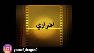    اضطراري    Lyrics Video    راب سوري    دراكون ام سي    Dragon Mc    a9'rary    يوسف حسن جبارة   
