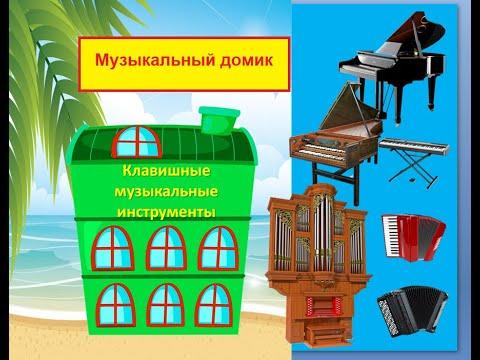 """Игра """"Музыкальный домик"""" (Клавишные музыкальные инструменты)"""