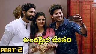 Andamaina Jeevitham Full Movie Part 2 Latest Telugu Movies Dulquer Salman, Anupama Parameswaran