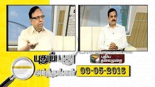 Pudhu Pudhu Arthangal 3rd May 2016 – Puthiya Thalamurai TV