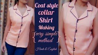 Coat collar shirt cutting and stitching