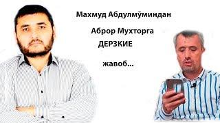 Махмуд Абдулмўминдан Аброрга ДЕРЗКИЕ жавоб...