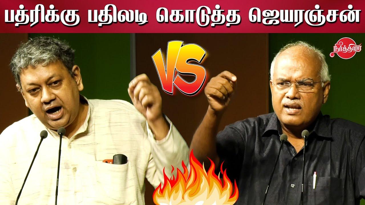 Download ஒரே மேடையில் பத்ரிக்கு நெத்தியடி பதில் கொடுத்த ஜெயரஞ்சன் Badri Seshadri VS Jeyaranjan Economist