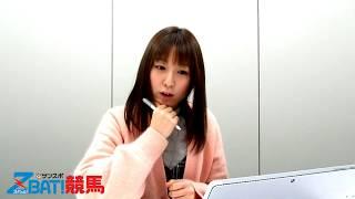 【松中みなみの展開☆タッチ】東京新聞杯 松中みなみ 動画 1
