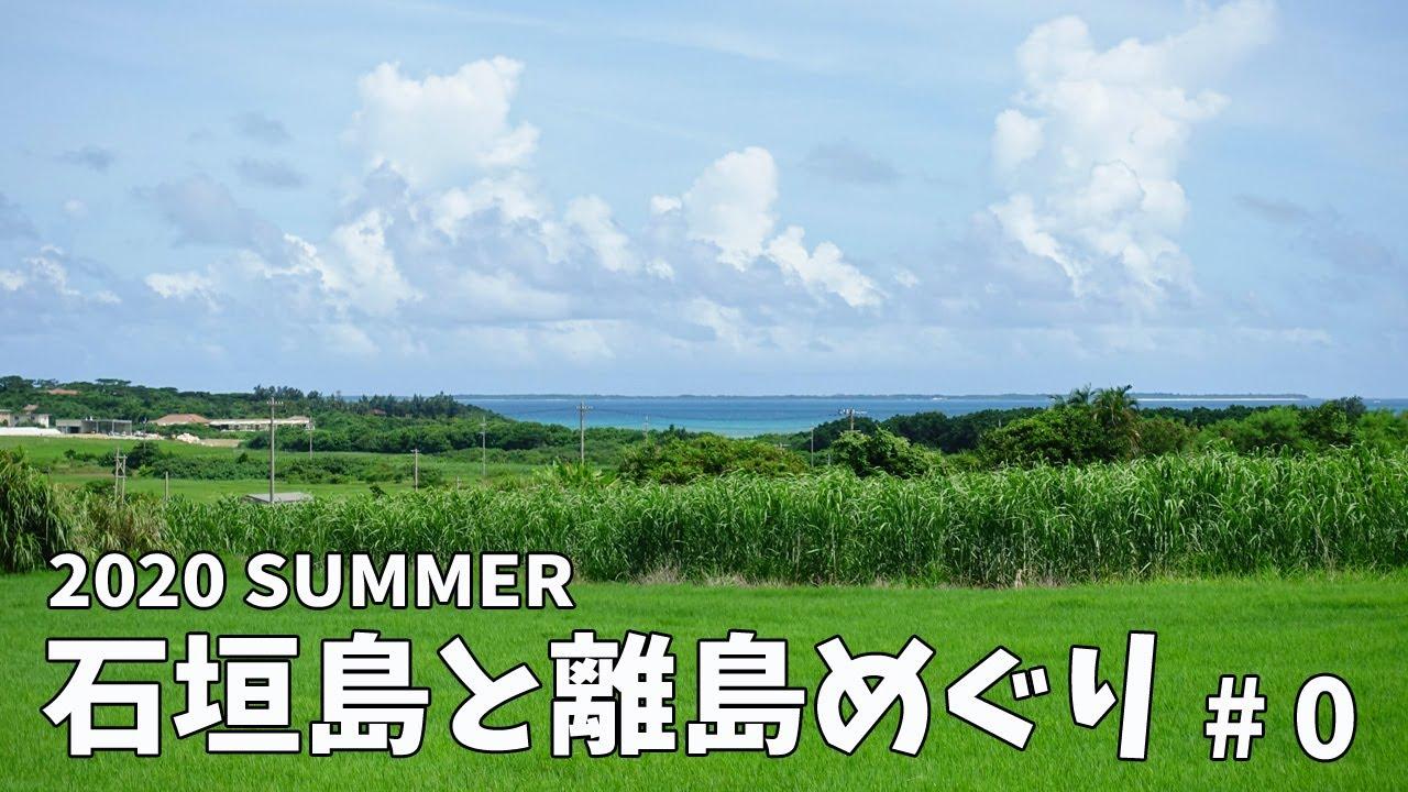 [石垣島と離島巡り 第2弾 ] #0  絶対に南の島に行きたくなる!! ・・かもしれない Videoです(^^)