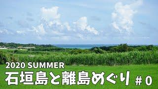 【予告編】[ 石垣島と離島巡り 第2弾 ] #0  絶対に南の島に行きたくなる!! かもしれない slideshow video ☆本編は 7月19日より 順次 UP予定です☆