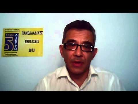 Φυσική κατεύθυνσης Γ' λυκείου - Πανελλαδικές 2013  (Σχολιασμός)