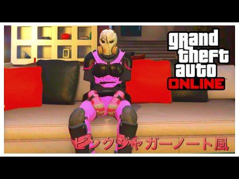 【GTA5】ピンクジャガーノート風コスチュームグリッチ!!(PATCH 1.45)