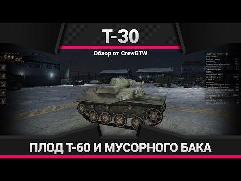 Ground War Tanks - Обзор Т-30