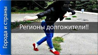 Где в РФ живут дольше всего?! Регионы долгожители!!