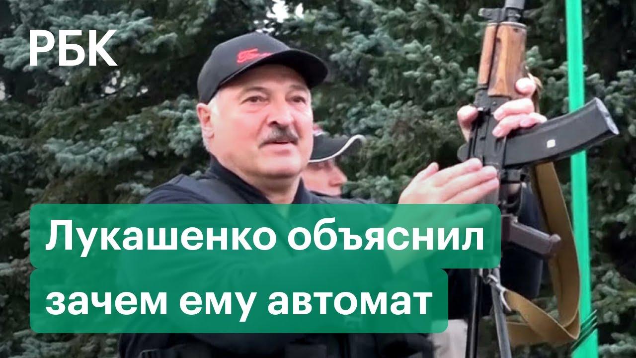 Я не трус и я не боюсь Лукашенко объяснил зачем взял автомат