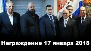 Event 14: Награждение 17 января 2018 РСБИ С-Пб