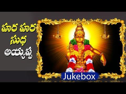 Ayyappa Full Audio Songs Juke Box || Sri Swami Ayyappa Bhajanalu Telugu Bhajans || Volga Devotional