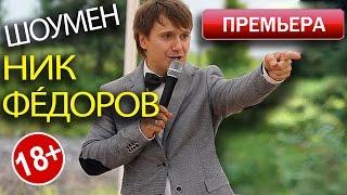 Ведущий на Свадьбу НИК ФÉДОРОВ, скоро...(, 2016-04-07T17:29:43.000Z)