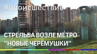 Прохожий застрелил человека у метро Москвы и покончил с собой