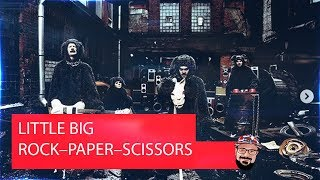 Download 💥 Иностранец реагирует на LITTLE BIG - ROCK–PAPER–SCISSORS Mp3 and Videos