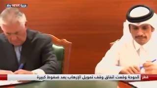 الدوحة وقعت اتفاق وقف تموي الإرهاب بعد ضغوط كبيرة