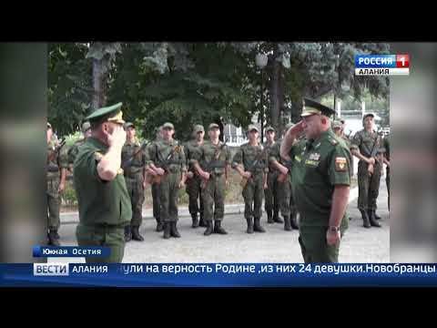 Солдаты срочники и курсанты из Южной Осетии приняли присягу