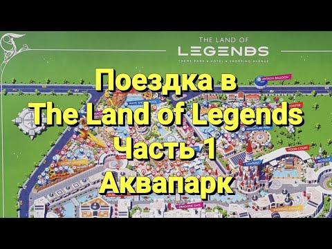 Поездка в Land of Legends. Часть 1. Аквапарк.