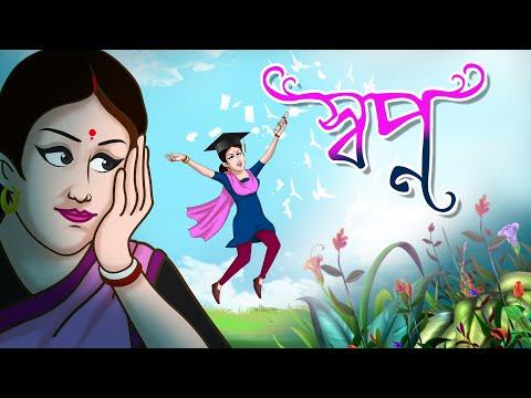 SWAPNO - Bangla Social Cartoon Story - NOTUN GOLPO - SSOFTOONS ORIGINALS  - BANGLA MOJAR GOLPO