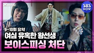 'Mr. Wang, shook up women's' hearts and voice phishing organizations' / 'Taxi Driver' SBS NOW