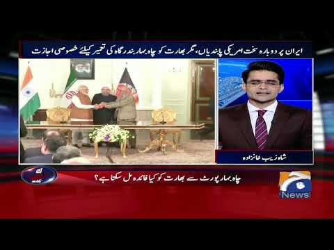Aaj Shahzaib Khanzada Kay Sath - Iran Under Us Sanctions Again,