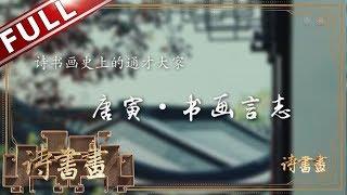 【第47集】《诗书画》唐寅 书画言志 ||20190215【东方卫视官方高清HD】