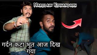 NAROLAW KISHANGARH | गर्दन कटा हुआ आदमी घूमता है यहां पर | Most Haunted places Ajmer | RkR History